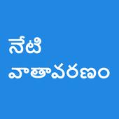 Today's weather In Telugu -  నేటి వాతావరణం icon
