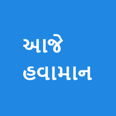 Today's weather In Gujarati -  આજે હવામાન icon