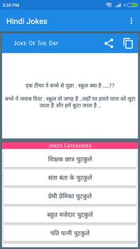 Share Latest Hindi Jokes poster