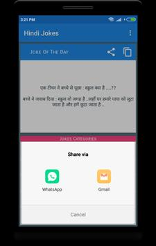 Share Latest Hindi Jokes screenshot 1
