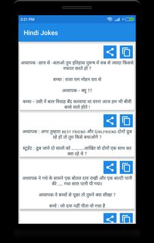 Share Latest Hindi Jokes screenshot 2