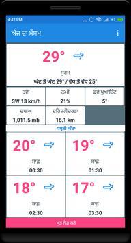 Today's weather In Punjabi -  ਅੱਜ ਦਾ ਮੌਸਮ screenshot 1