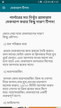 মেকআপ টিপস screenshot 3