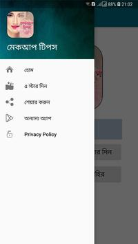 মেকআপ টিপস screenshot 2
