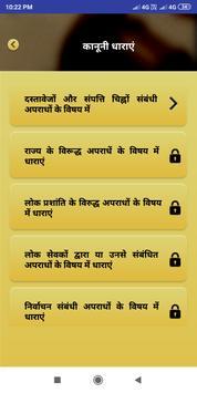 Kanooni Dhara In Hindi - IPC Indian Penal Code screenshot 5