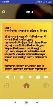 Kanooni Dhara In Hindi - IPC Indian Penal Code screenshot 6