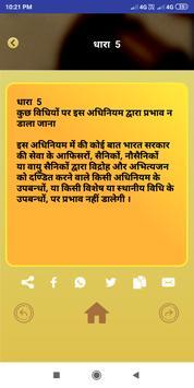 Kanooni Dhara In Hindi - IPC Indian Penal Code screenshot 7