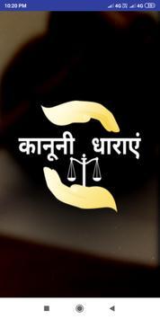 Kanooni Dhara In Hindi - IPC Indian Penal Code poster