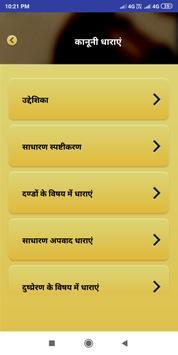 Kanooni Dhara In Hindi - IPC Indian Penal Code screenshot 1
