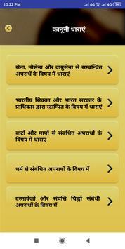 Kanooni Dhara In Hindi - IPC Indian Penal Code screenshot 3