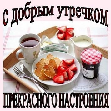 Доброе утро Доброй ночи poster