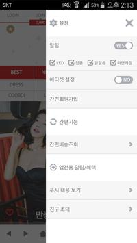 애즈핏 screenshot 1