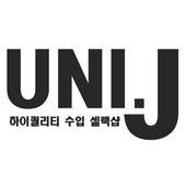 명품 스타일 직수입 여성의류 uni.j 유니제이 icon