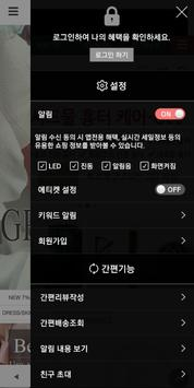 명품 스타일 직수입 여성의류 uni.j 유니제이 screenshot 1