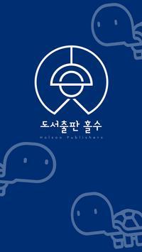 홀수 - 홀로 공부하는 수능 poster