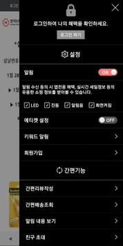 한국EPS screenshot 1