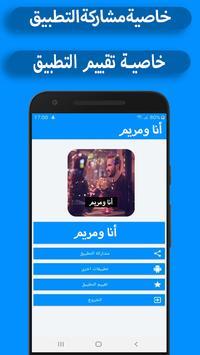 رواية انا ومريم كاملة - بدون انترنت screenshot 4