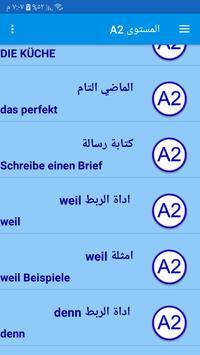 كل يوم جملة المانية screenshot 4