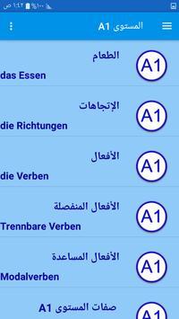كل يوم جملة المانية screenshot 2