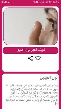 دليل العناية بالجمال والصحة screenshot 5