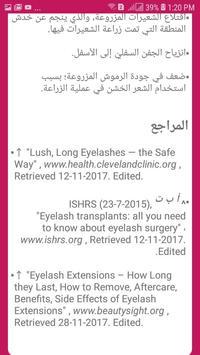 دليل العناية بالجمال والصحة screenshot 6