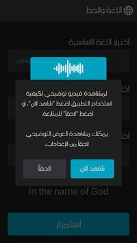 برنامج محول الصوت الي نص screenshot 4