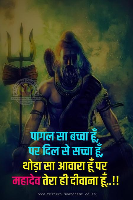 Mahakal Hd Wallpapers Shayari Offline For Android Apk