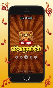2020 Mahalaya Audio poster