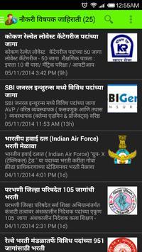 Majhinaukri Free Job Alerts. screenshot 4
