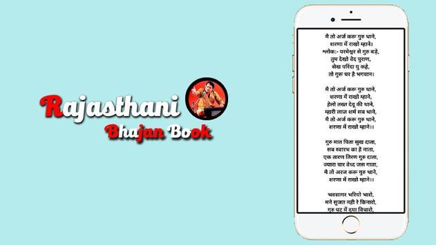 Rajasthani Bhajan Book poster