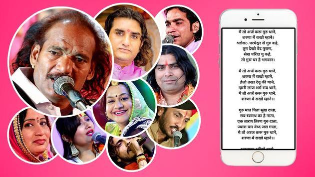 Rajasthani Bhajan Book screenshot 1