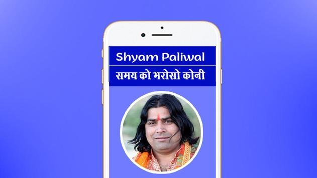Rajasthani Bhajan Book screenshot 5