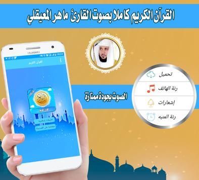 maher al mueaqly koran karem mp3 offline 2 2 (Android
