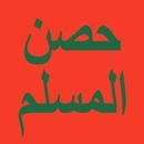 حصن المسلم - أذكار-APK
