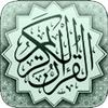 القرآن كامل بدون انترنت- تجويد ícone