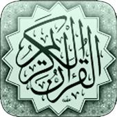 القرآن كامل بدون انترنت- تجويد 图标