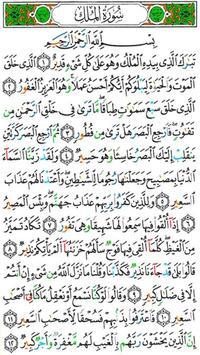 القرآن كامل بدون انترنت- تجويد 海报