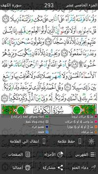 القرآن كامل بدون انترنت- تجويد 截图 1