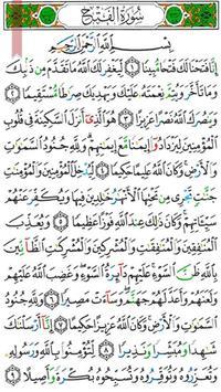 القرآن كامل بدون انترنت- تجويد 截图 2
