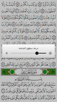 القرآن كامل بدون انترنت- تجويد 截图 3