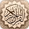 القرآن كامل بدون انترنت biểu tượng