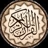 القرآن الكريم 圖標