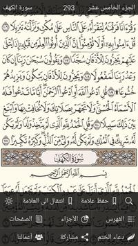 القرآن الكريم imagem de tela 1
