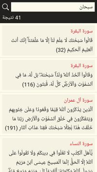القرآن الكريم imagem de tela 6