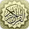 القرآن الكريم - ورش عن نافع 圖標