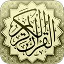 القرآن الكريم - ورش عن نافع-APK