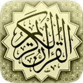 القرآن الكريم-icoon
