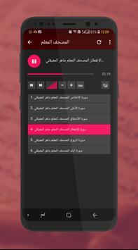 Maher Al Mueaqly - Quran screenshot 3