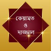 কেয়ামত ও দাজ্জাল icon