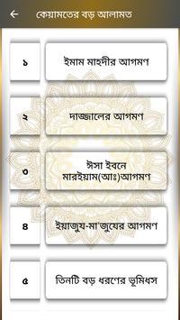 কেয়ামত ও দাজ্জাল apk screenshot